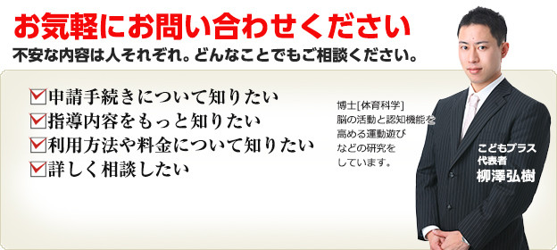 放課後等デイサービスも午前から開所 長野県上田市 柳澤弘樹 発達障害児童の支援