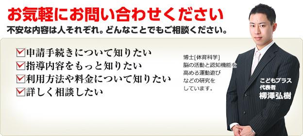 やなぎさわヒロキ博士の柳沢運動プログラムへのお問合せ