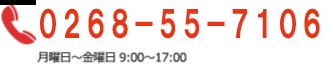こどもプラス上田教室へのお問合せ電話番号 柳澤弘樹