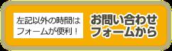柳澤運動プログラムと発達障害 お問合せ先 柳澤弘樹