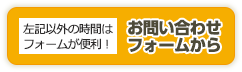 上田市こどもプラスに発達障害のお問合せ相談 連絡先