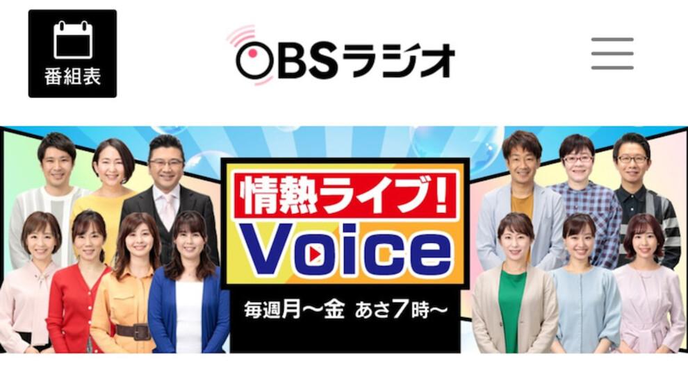 【ラジオ出演】OBSラジオ「情熱ライブVOICE」
