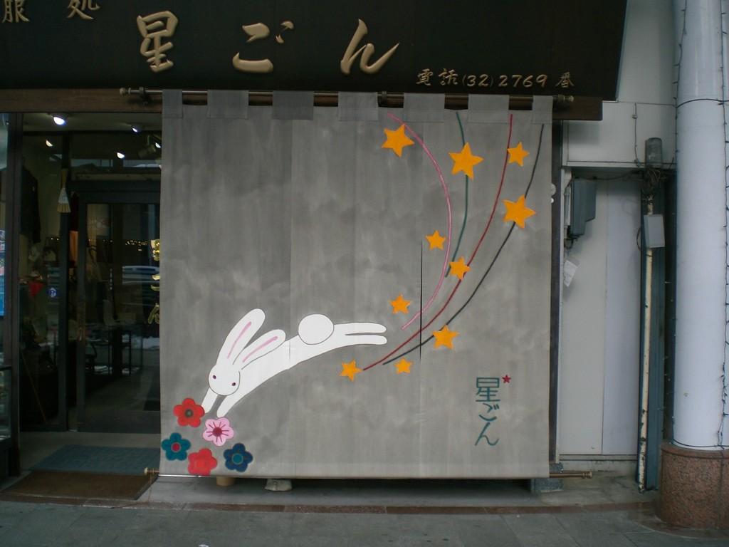店舗外観(山本由季日よけ)
