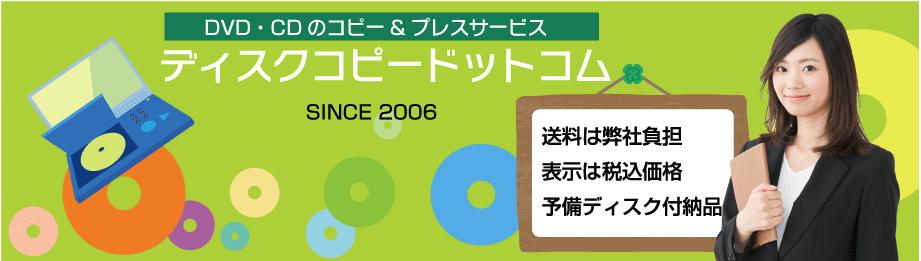 DVD・CDのコピー・プレスサービス ディスクコピードットコムのご案内