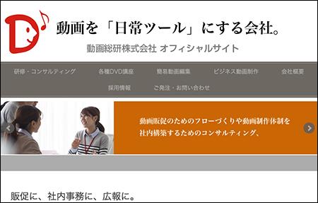 動画総研株式会社オフィシャルサイト