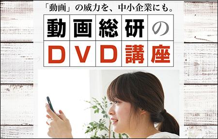 動画総研のDVD講座販売サイト