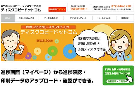 DVDコピー・プレスのディスクコピードットコム