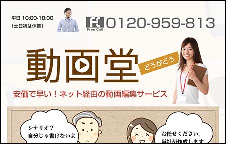 ネット経由の動画編集サービス「動画堂」