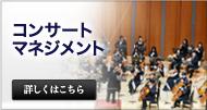 コンサートマネジメント