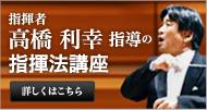 指揮者 高橋 利幸 指導の指揮法講座