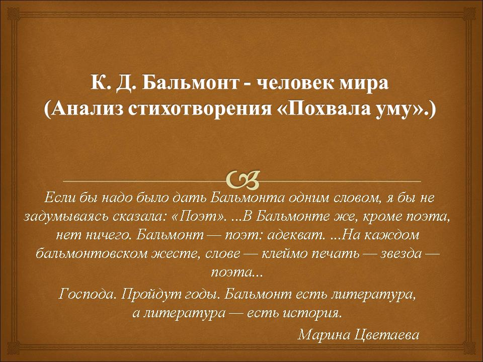 анализ стихотворения влага бальмонт
