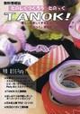 TANOK!第8号(2012秋冬)