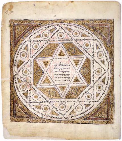 Codex de Leningrad - page décorée de dessins géométriques avec le Tétragramme YHWH