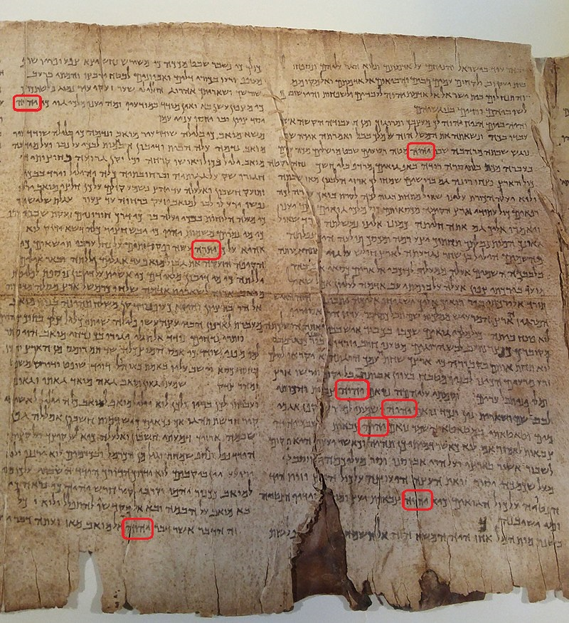 Les chapitres 14 à 16 du rouleau d'Isaïe (1QIsaa) datant du premier siècle avant J-C. Le Tétragramme YHWH y est retrouvé 8 fois.