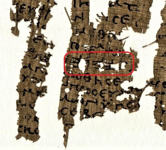 Le Papyrus Oxyrhynque 5101 (P.Oxy.LXXVII 5101). Il contient le Nom de Dieu YHWH, Yahvé en caractères paléo-hébraïques.