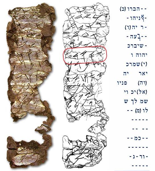 Le rouleau d'argent de Ketef Hinnom KH2, datant du 7ème siècle avant J-C, contient le Nom de Dieu !