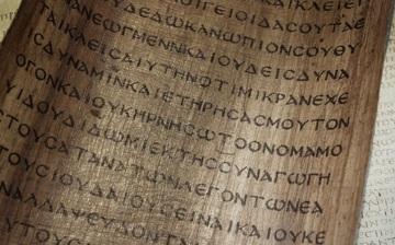 """[Les autres morts ne revinrent pas à la vie avant que les 1000 ans soient passés.] C'est la première résurrection. »  verset falsifié, l'expression """"les autres morts"""" désigne les humains en général, morts dans l'ignorance de la connaissance divine."""