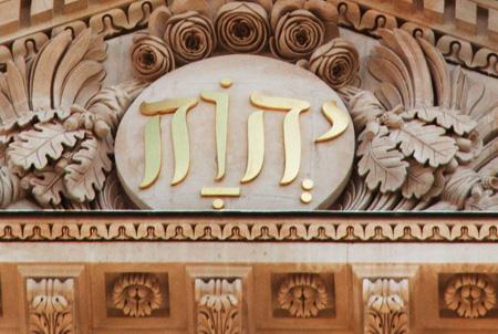 Eglise Saint-Sulpice à Paris. Le Tétragramme YHWH en hébreu. De nombreux lieux ce culte et de monuments historiques témoignent du Tétragramme divin à travers le monde.