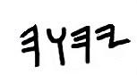 Sur la stèle de Mesha, le Nom divin apparaît en caractères anciens, en paléo-hébreu, sous la forme de 4 lettres ou Tétragramme vers l'extrémité droite de la 18e ligne.