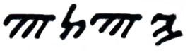 Manuscrit LXX 8HevXII b ou LXXVTS 10b. On retrouve le Tétragramme écrit en paléo-hébreu ou hébreu ancien dans les versets de Zacharie 8:20 et 9:1.