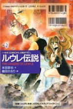 初版限定漫画『ルウレ伝説』