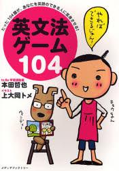 英文法ゲーム104