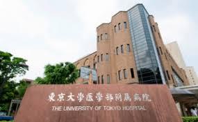 東京大学医学部