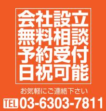 会社設立の無料相談実施中! 若林司法書士事務所 0120-136-741