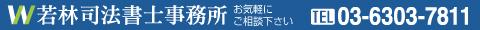会社設立の無料相談実施中!若林司法書士事務所 0120-136-741