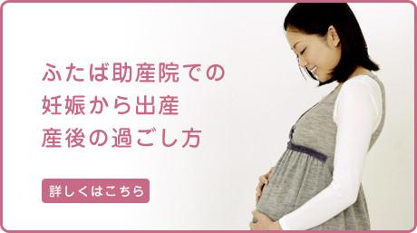 ふたば助産院での妊娠から出産、産後の過ごし方