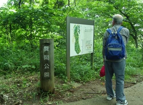 道標:舞岡公園