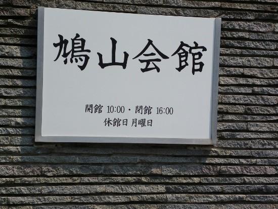 鳩山会館入り口