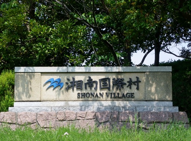 湘南国際村表示板