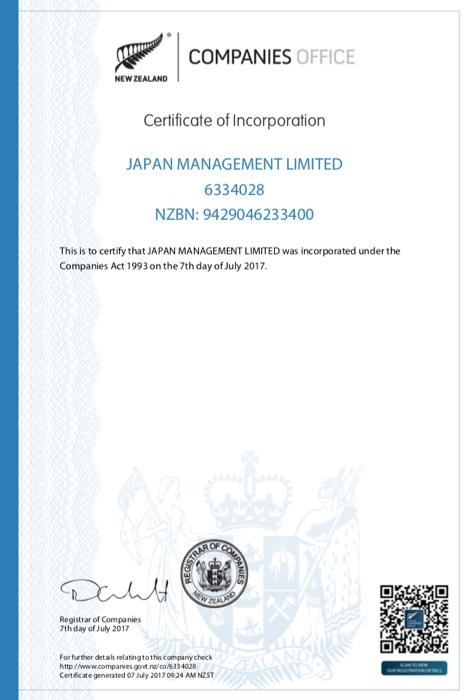 japan management 会社設立証明