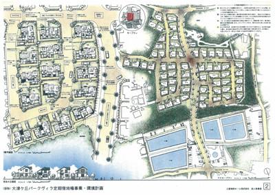 大津ヶ丘パークヴィラ環境計画