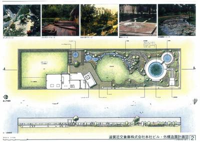 滋賀近郊倉庫株式会社本社ビル外構造園計画