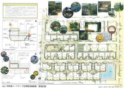 四街道パークヴィラ環境計画図