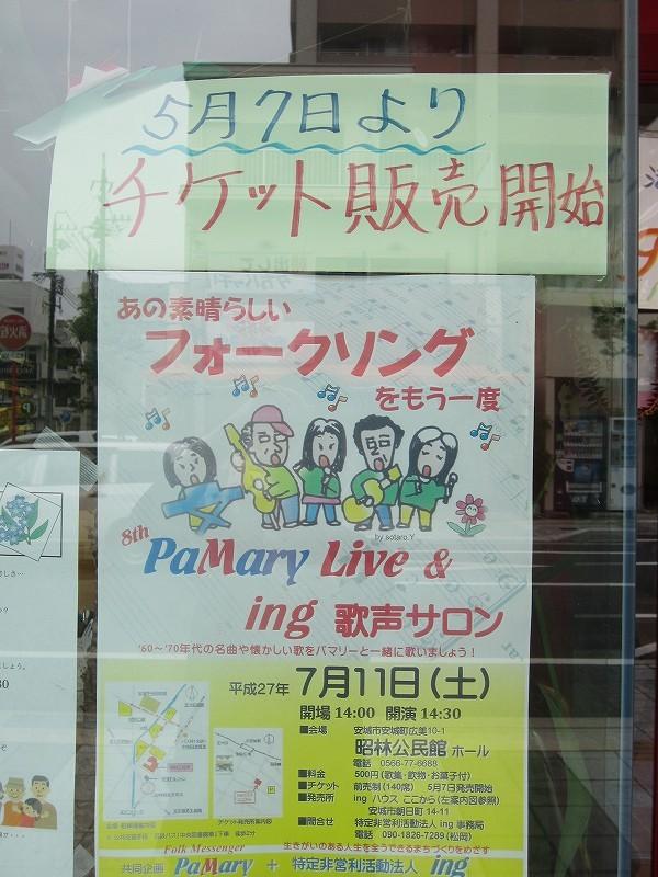 7月のPaMaryLive & ing歌声サロンのポスターが!