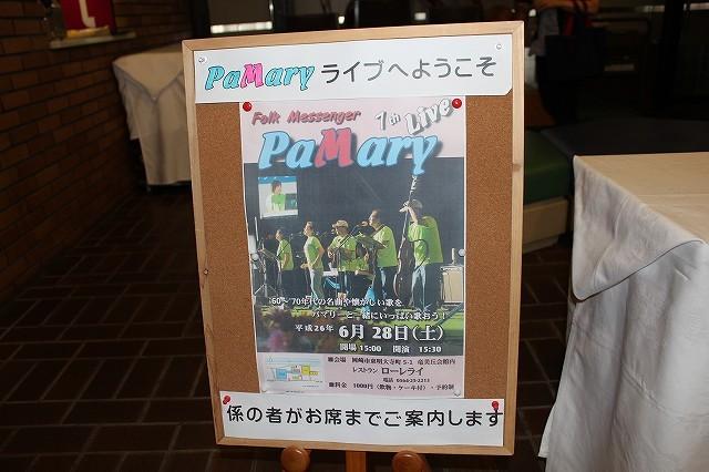 皆さん ようこそ PaMary Live & 歌声喫茶へ!!