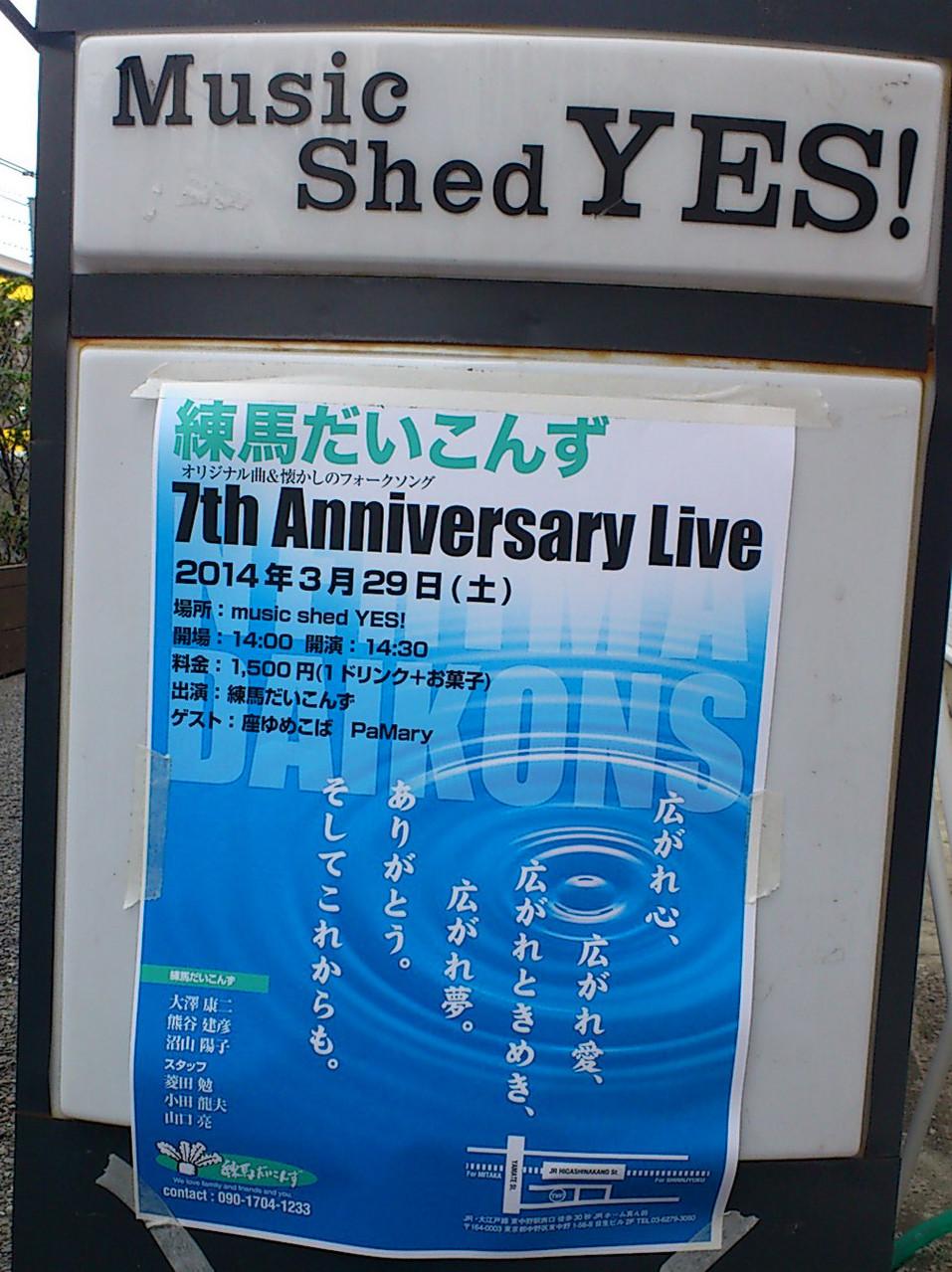 東中野駅前の ライブハウス「YES」 が会場です