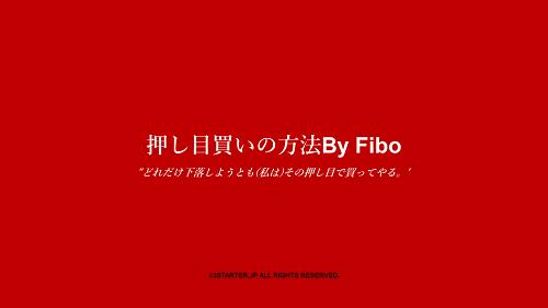押し目買いの方法ByFibo
