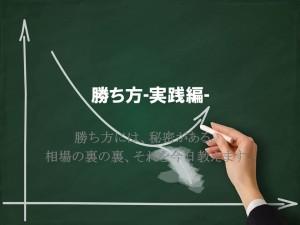 勝ち方実戦編