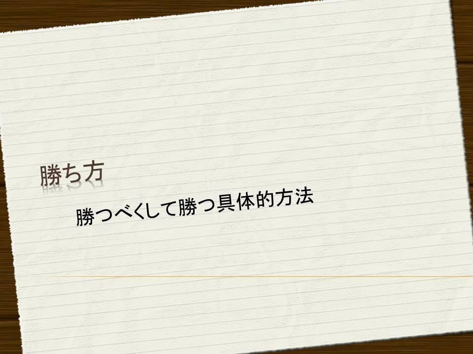 「勝ち方-The Movie-」リニューアル!