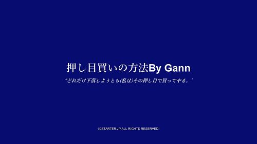 押し目買いの方法ByGann