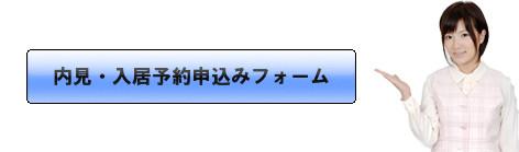 内見・入居予約申込フォーム