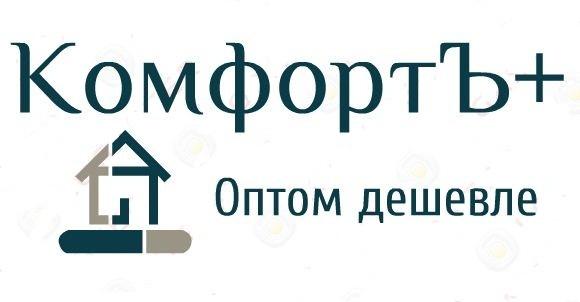 КомфортЪ+