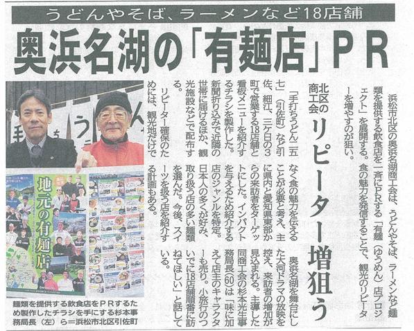 奥浜名湖商工会 有麺店プロジェクト 掲載記事(H28.1.13 静岡新聞)