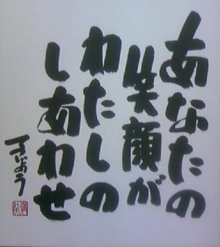 薬師寺執事 大谷 徹奘 氏の書     当職の為に書いていただきました。事務所のカウンターに飾っています。