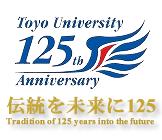 東洋大学創立125周年記念 文京区白山の歴史ある大学
