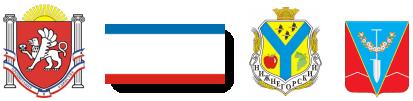 Слева на право: герб,флаг-АР Крым, гербы Нижнегорского района и п.Нижнегорский